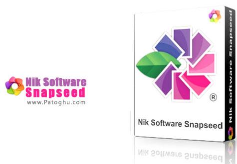 افکت گذاری و ویرایش تصاویر با نرم افزار قدرتمند Nik Software Snapseed 1.2