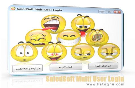 ورود همزمان چند آی دی در یاهو مسنجر با نرم افزار فارسی SaiedSoft Multi User Login
