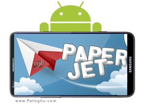 دانلود بازی جذاب Paper jet - آندروید