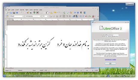 دانلود رایگان سیستم عامل ایرانی و چند منظوره قاصدک - Ghasedak OS