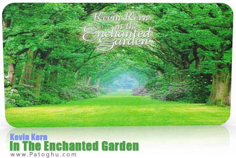 آلبوم بی کلام احساسی و گوشنواز In The Enchanted Garden با پیانوی جادویی کوین کرن