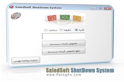 دانلود نرم افزار فارسی خاموش کردن خودکار سیستم - SaiedSoft ShutDown System