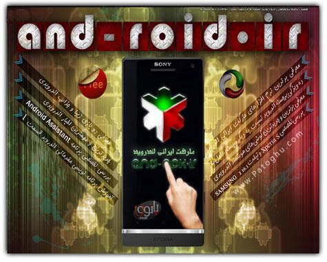 مجله تخصصی آندروید - شماره دوم
