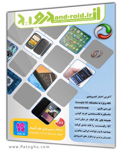 مجله تخصصی آندروید - شماره سوم