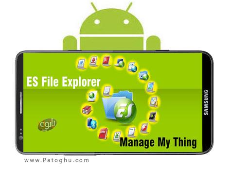فایل منیجر قدرتمند آندروید - ES File Explorer 1.6.1.8