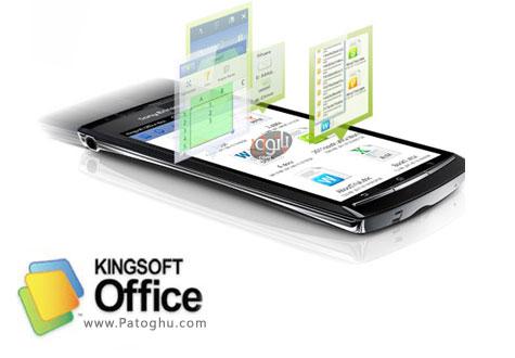 نرم افزار مشاهده فایل های آفیس در اندروید با Kingsoft Office