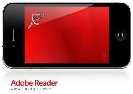 مشاهده و خواندن فایل های پی دی اف با Adobe Reader اندروید