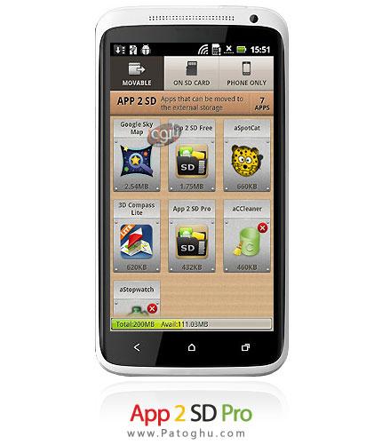 انتقال برنامه ها به کارت حافظه با نرم افزار App 2 SD Pro آندروید