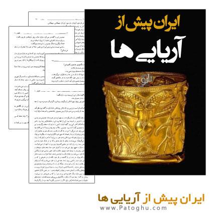 کتاب الکترونیک ایران پیش از آریایی ها