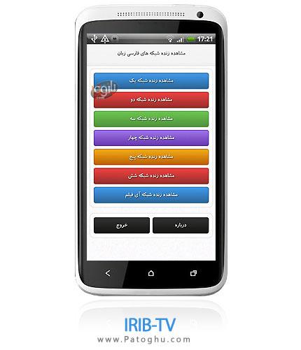 داونلود رایگان نرم افزار نمایش آنلاین شبکه های صدا و سیما با IRIB-TV برای اندروید از لینک مستقیم