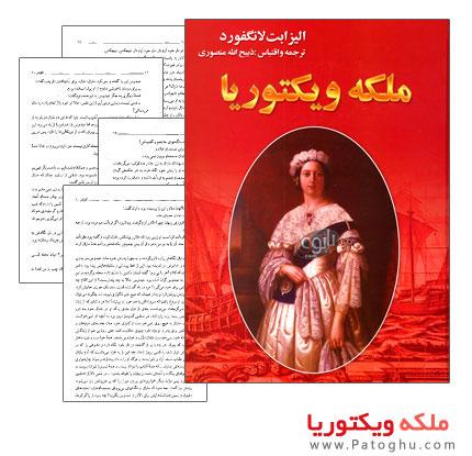 کتاب الکترونیک ملکه ویکتوریا