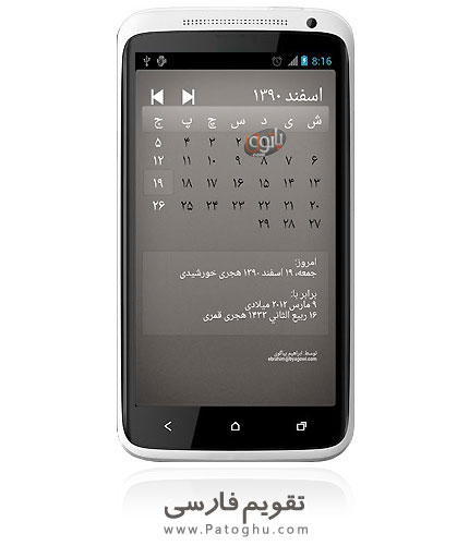 نرم افزار تقویم فارسی Persian Calendar اندروید