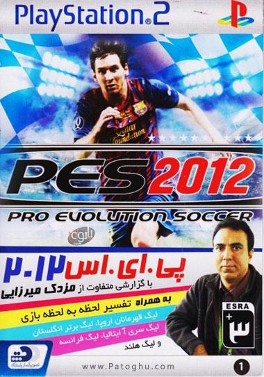 دانلود گزارشگر فارسی برای بازی PES 2012 با صدای مزدک میرزایی
