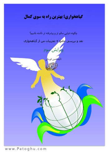 داونلود رایگان کتاب فارسی گیاهخواری بهترین راه به سوی کمال از لینک مستقیم