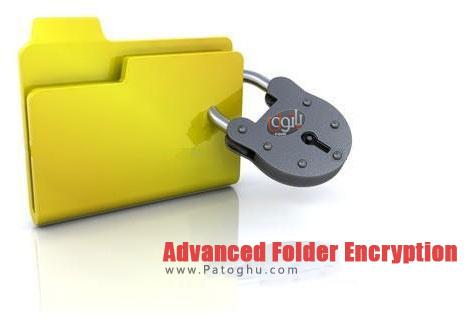رمزگذاری بر روی پوشه ها و نرم افزارها با نرم افزار Advanced Folder Encryption 6.33