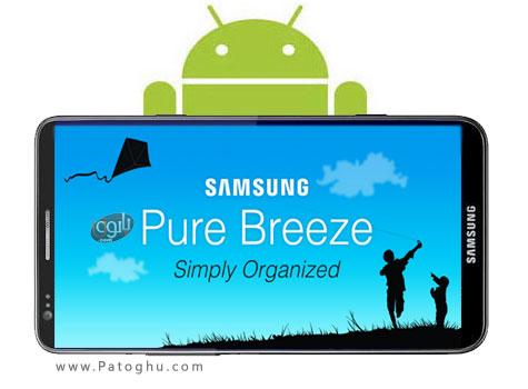 لانچر جذاب و حرفه ای برای اندروید با Pure Breeze Launcher v2.0.20