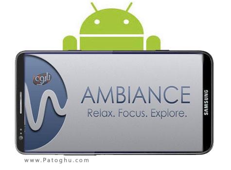 دریافت صداهای آرامش بخش با Ambiance v3.0.5 آندروید