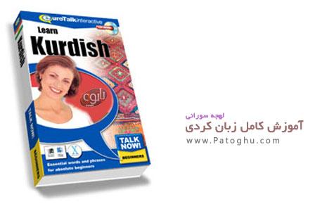 کتاب الکترونیک آموزش زبان کردی لهجه سورانی