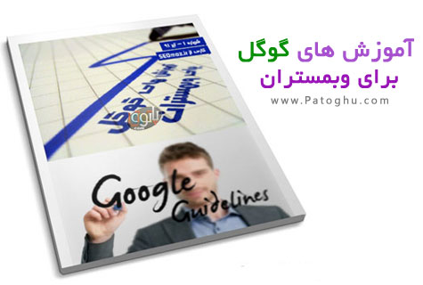 دانلود کتاب آموزش های گوگل برای وبمسترها
