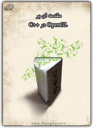 کتاب الکترونیک مقدمه ای بر OpenGL در ++C