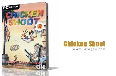 دانلود بازی بسیار جذاب و شاتر - Chicken Shoot 2 Edition 2012