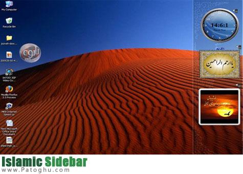 دانلود ساید بار اسلامی Islamic Sidebar 1.0.1