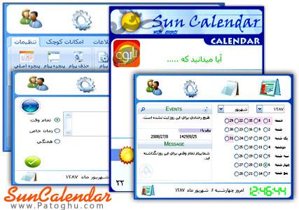 برنامه تقویم خورشیدی - نسخه Sun Calendar 6.5.2
