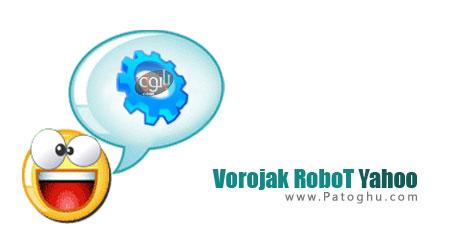 ساخت آسان ربات یاهو مسنجر با داونلود رایگان نرم افزار 1.3 Vorojak RoboT Yahoo از لینک مستقیم