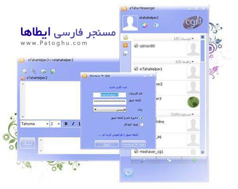 دانلود مسنجر ایرانی ایطاها - eTaha 2.65