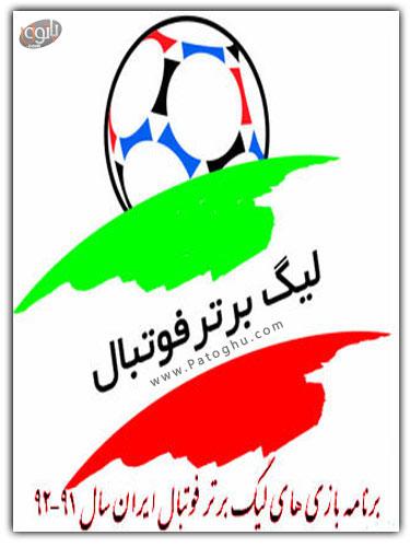دانلود نرم افزار لیگ برتر فوتبال فصل 92-91