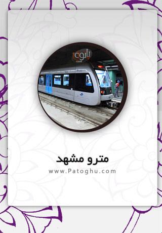 دانلود نرم افزار متروی مشهد - Mashhad Metro 1.2.1 آندروید