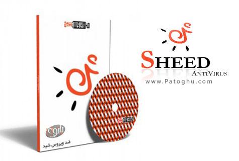 دانلود آنتی ویروس قوی و ایرانی شید - Sheed Antivirus 2.1