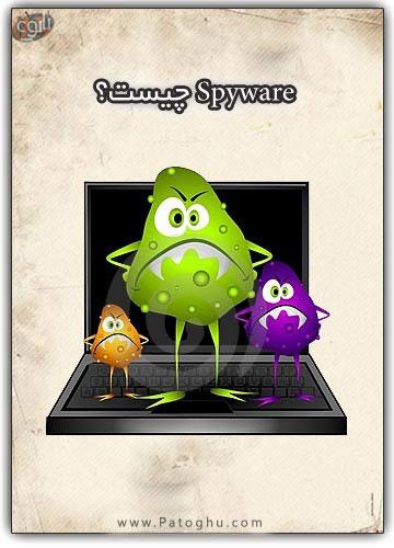 دانلود کتاب الکترونیک Spyware چیست ؟