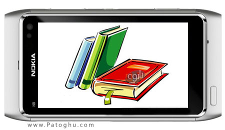 دانلود کتاب الکترونیکی بسیار زیبا و خواندنی قمار سرنوشت - جاوا