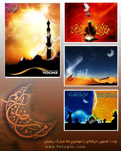 دانلود مجموعه تصویر زیبا و کیفیت بالا با موضوع ماه مبارک رمضان