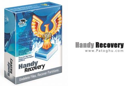 بازیابی فایل ها و پارتیشن های حذف شده با نرم افزار Handy Recovery 5.5