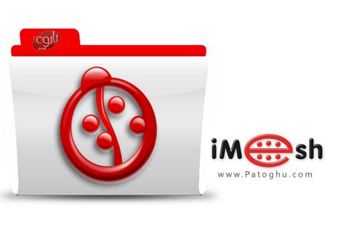اشتراک گذاری فایل با نرم افزار Imesh PRO 6.6.6.0