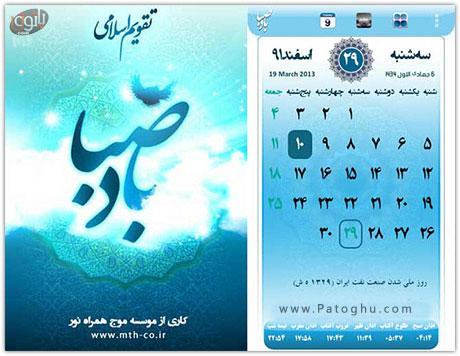 تقویم اسلامی سال 92 برای موبایل
