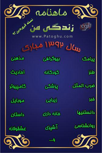 دانلود ماهنامه زندگی من - نسخه فروردین 92
