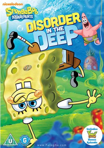 دانلود انیمیشن جدید باب اسفنجی اختلال در اعماق - SpongeBob SquarePants Disorder In The Deep 2013