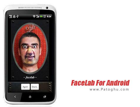 دانلود نرم افزار جالب تغییر چهره در آندروید FaceLab For Android