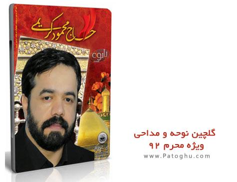 دانلود مجموعه گلچین نوحه و مداحی حاج محمود کرمی ویژه محرم 92