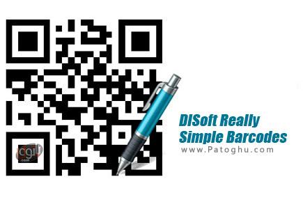 دانلود نرم افزار طراحی بارکد DlSoft Really Simple Barcodes 4.52