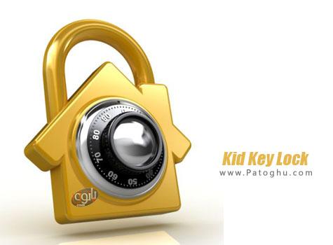 دانلود نرم افزار ققل کودک برای کامپیوتر Kid Key Lock 2.4 Final