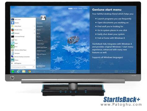 دانلود منوی استارت زیبا و کاربری برای ویندوز 8.1 با StartIsBack+ 1.0.3 Final