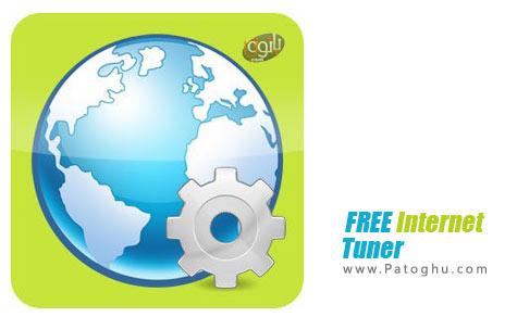 دانلود نرم افزار افزایش سرعت اینترنت Free Internet Tuner 1.0.0.7