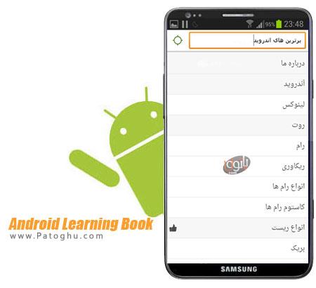 دانلود کتاب فارسی آموزش های جامع آندروید Android Learning Book