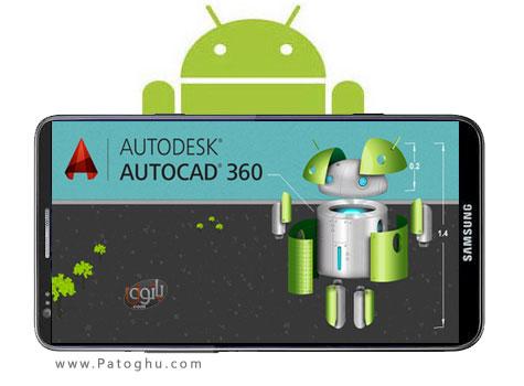 دانلود نرم افزار اتوکد 360 آندروید AutoCAD 360 v2.1