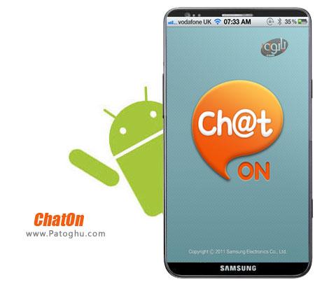 دانلود نسخه جدید مسنجر ChatON آندروید ChatON v3.1.25