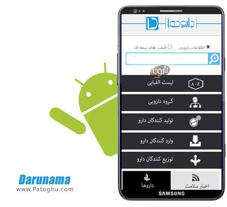دانلود نرم افزار بانک اطلاعاتی جامع داروها ( دارونما ) آندروید Darunama v0.1